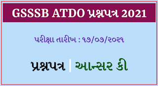 ATDO (ASSISTANT TRIBAL DEVELOPMENT OFFICER) EXAM QUESTION PAPER AND OFFICIAL ANSWER KEY 2021