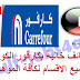 وظائف خالية بكارفور الكويت بجميع الاقسام لكافة المؤهلات