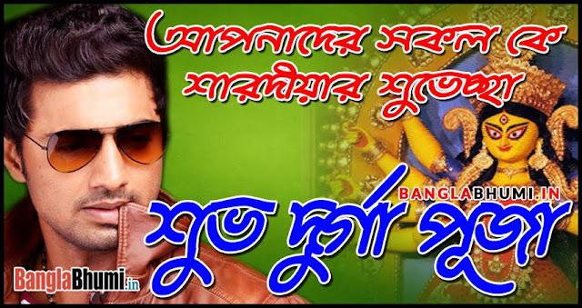 Happy Durga Puja Dev Adhikari Bengali Actor Wallpaper Free Download