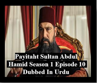 Payitaht sultan Abdul Hamid season 1 Episode 10 dubbed in urdu,
