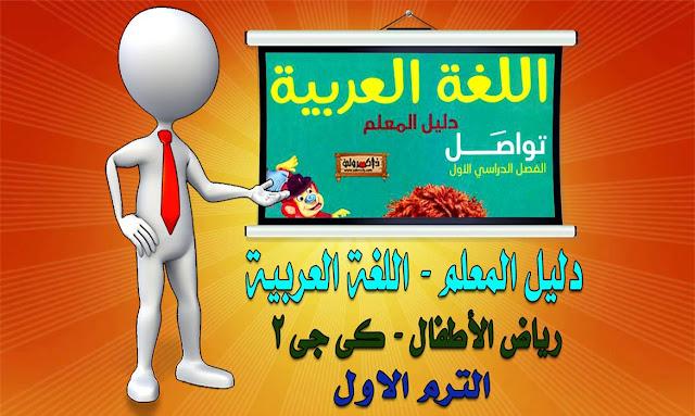 دليل المعلم منهج اللغة العربية تواصل كي جي 2 الترم الاول