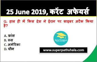 Daily Current Affairs Quiz 25 June 2019 in Hindi