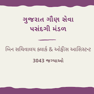 UPSC, GPSC, MARUGUJARAT, GOVERNMENT JOBS