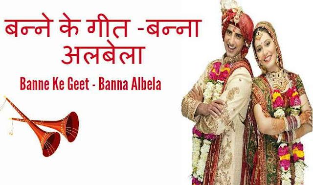 Banne Ke Geet - Banna Albela