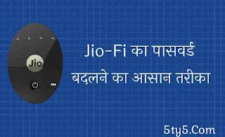 JioFi Password change kare