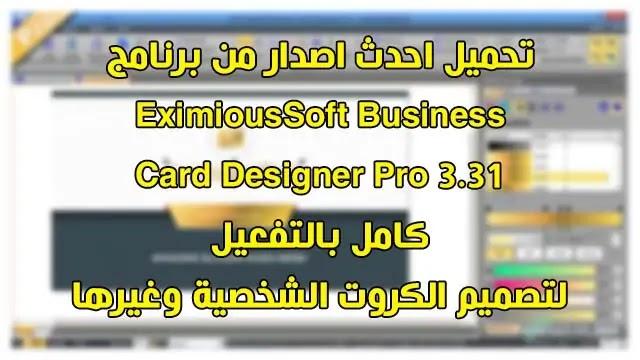 تحميل برنامج تصميم الكروت الشخصية EximiousSoft Business Card Designer Pro 3.31