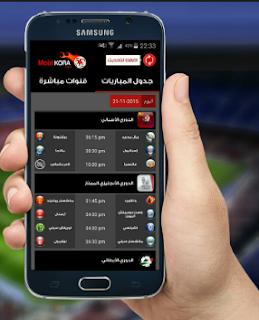 أفضل تطبيقات لمشاهدة مباريات  - تحميل تطبيق ﻣﻮﺑﻲ ﻛﻮﺭﺓ  mobikora لمشاهدة المباريات كرة القدم