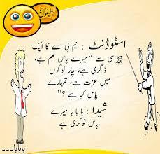 MBA Job Urdu Joke