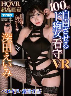IPVR-049 【VR】 100% Confessed De Slut Guard VR I'm Not Washing My Stubborn Cold Gaze