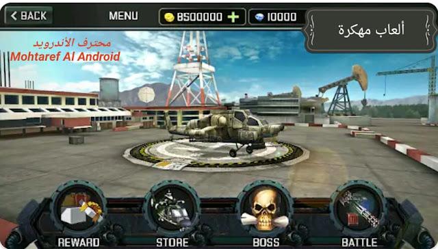 تحميل لعبة حرب طائرات الهليكوبتر Gunship Strike 3D مهكرة آخر إصدار للأندرويد.