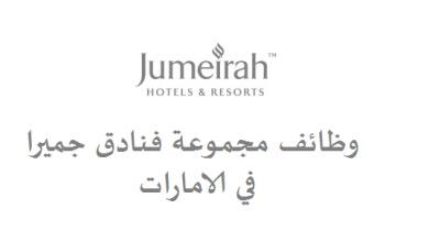 وظائف مجموعة فنادق جميرا بالأمارات رواتب مجزية 1443