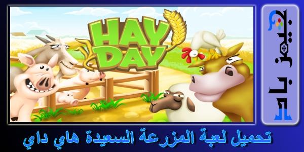 تحميل لعبة المزرعة السعيدة القديمة الحقيقية هاي داي