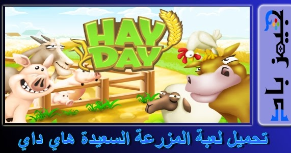 تحميل لعبة المزرعة السعيدة الاصلية هاي داي Hay Day