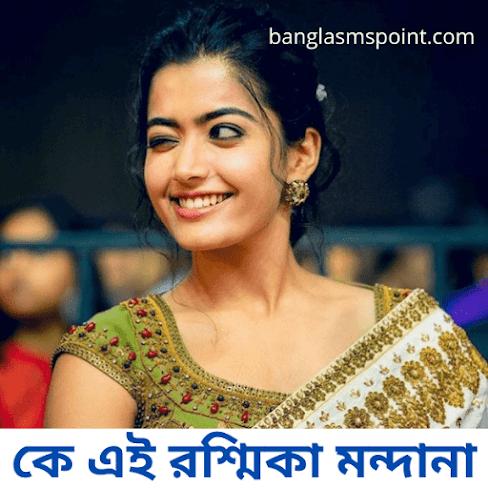 Rashmika Mandanna Biography