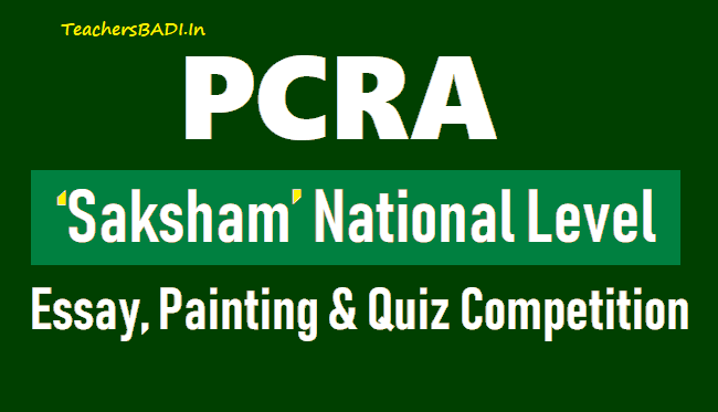 result of pcra essay competition 2013