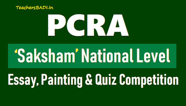 pcra painting and essay writing competitions for school children 2018 guidelines,painting theme,essay writing theme,painting competition scheme,essay competition scheme, award and amount,guidelines,results
