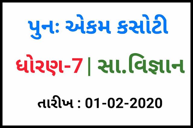 STD 7 Social Science Punah Kasoti (Re-Test) for Unit Test Date 01/02/2020 | Punah Ekam Kasoti Paper for std 3 to 8