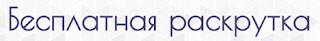 http://traffic-free.ru/?p=5473003