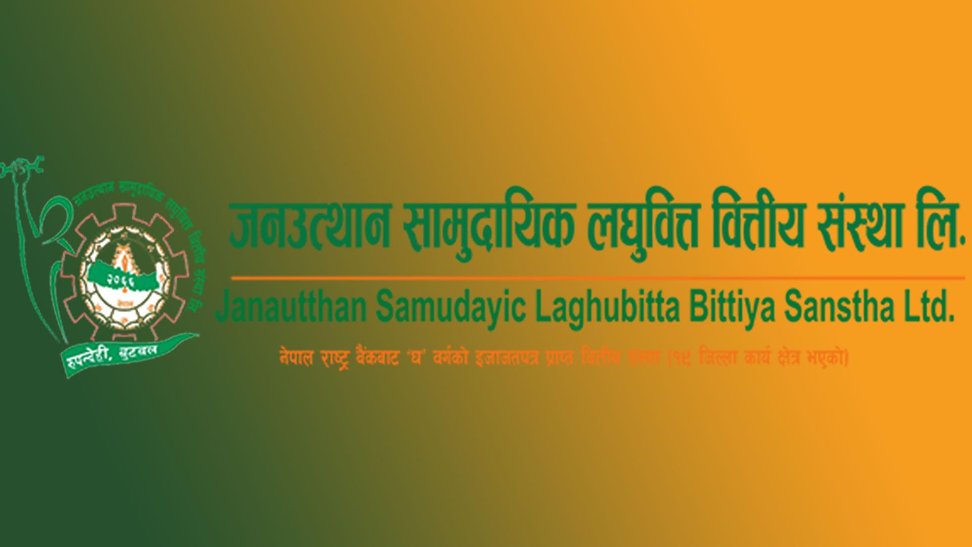 Janautthan Samudayic Laghubitta