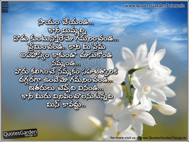 Latest heart touching telugu quotations