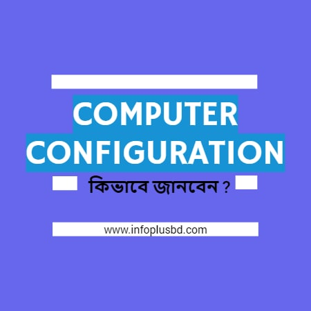 computer configuration details,