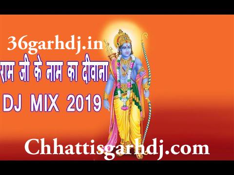 Ram Ji Ke Name Ka Deewana dj Vishal Ramnavami Special