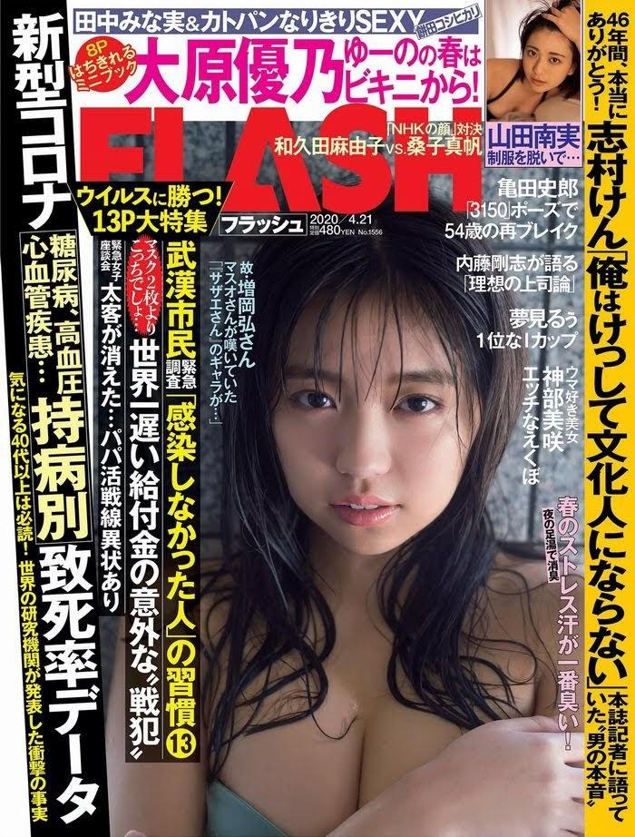 [FLASH] 2020 No.04.21 大原優乃 山田南美 他 - idols
