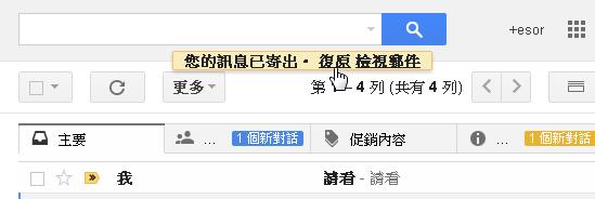 別再誤發失禮郵件!一定要開啟的 Gmail 取消傳送功能 gmail+error-04