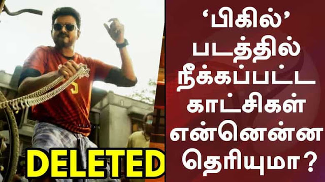 Bigil Movie Deleted Scenes update