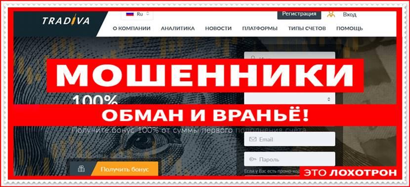 Мошеннический сайт tradiva.com – Отзывы? Компания Tradiva мошенники! Информация