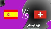 نتيجة مباراة اسبانيا وسويسرا كورة لايف 02-07-2021 في يورو 2020