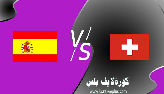 مشاهدة مباراة اسبانيا وسويسرا بث مباشر اليوم كورة لايف,اسبانيا,بث مباشر,سويسرا,كورة أوروبية وعالمية,مباريات اليوم,يورو 2020,كورة لايف,