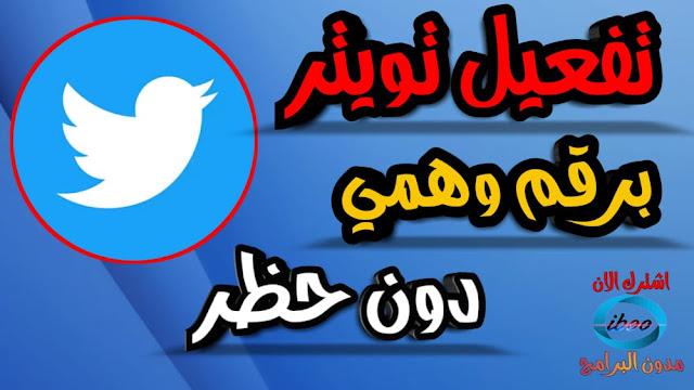 انشاء حساب تويتر وهمي ارقام وهمية لتويتر