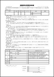 軽種馬譲渡契約書 003