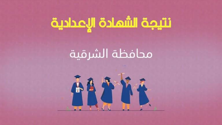 نتيجة الشهادة الاعدادية محافظة الشرقية 2021 برقم الجلوس