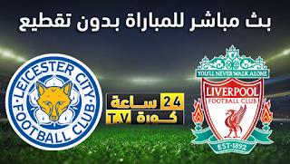 مشاهدة مباراة ليفربول وليستر سيتي بث مباشر بتاريخ 26-12-2019 الدوري الانجليزي