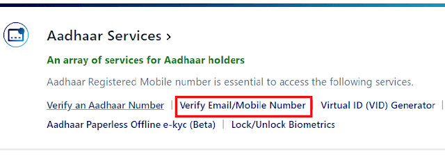 How to verify your Mobile number & Email Id in Aadhaar?