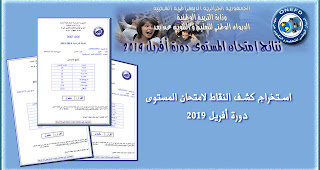 استخراج كشف نقاط امتحان المستوى 2019