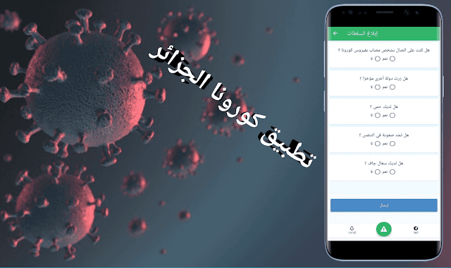 "Download algeria's official ""Corona virus"" application for Android"