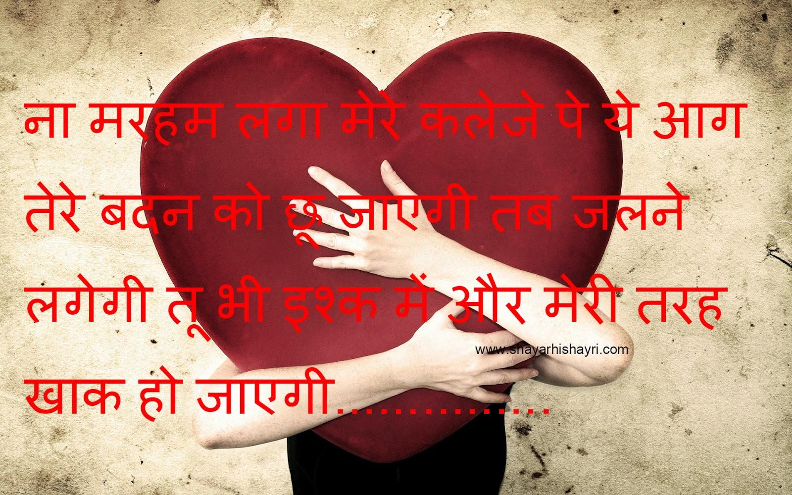Daily Update Shayari Imageshayari Image Facebooklove With Images Hindi Love Wallpaper For Facebook 2018love