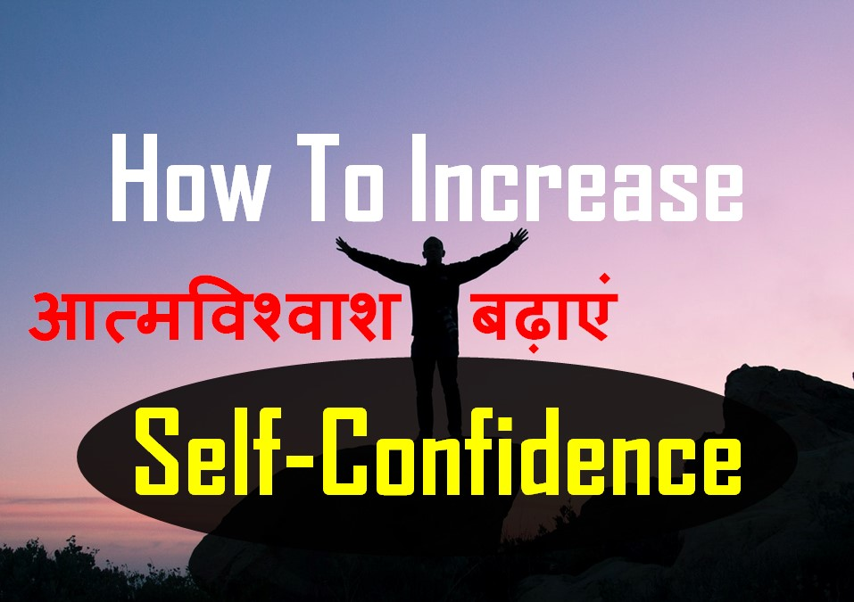 how-to-increase-self-confidence