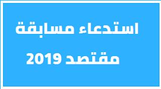 سحب استدعاء مسابقة مقتصد 2019