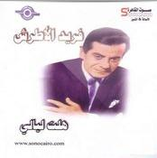 Farid El Atrache-Halit Lyali