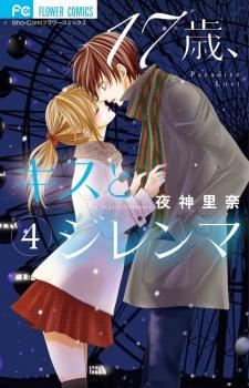 17-sai, Kiss to Dilemma Manga