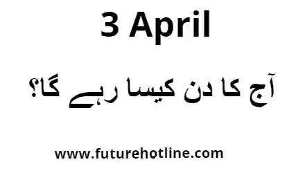 Horoscope Today in Urdu 3 April