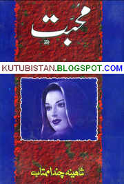 Mohabbat Pdf Novel