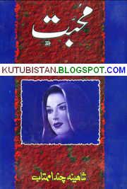 Mohabbat Pdf Novel