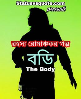 Body - Thriller story - Rohossher Golpo