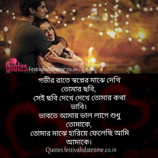 Bangla Instagram Love Status Download