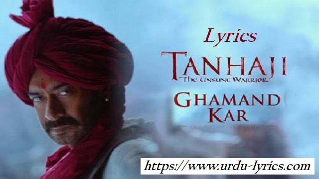 Ghamand Kar Lyrics - Tanhaji Movie